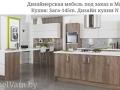 IMG_dizayn_kuhni_na_zakaz_v_Belarusi_48965_minsk