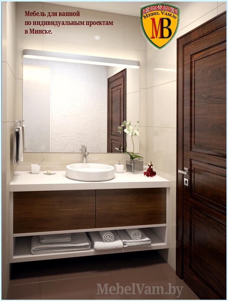 Дизайн мебели для ванной по индивидуальным проектам