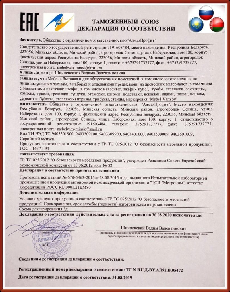 IMG_производство_элитной_мебели_на_заказ_минск_3_с