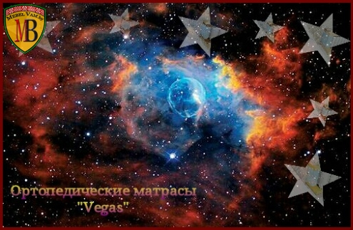 Ортопедические_матрасы_Vegas