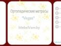 Ортопедические_матрасы_Vegas_в_Минске~2