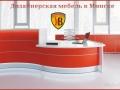 ДИЗАЙН_МЕБЕЛИ_ДЛЯ_ОФИСА~МИНСК