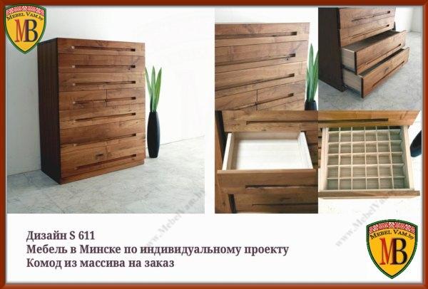 комод на заказ~768~дизайнерский