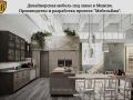 IMG_kuhni_iz_massiva_v_minske_dizayn_inter'yera_555.jpg
