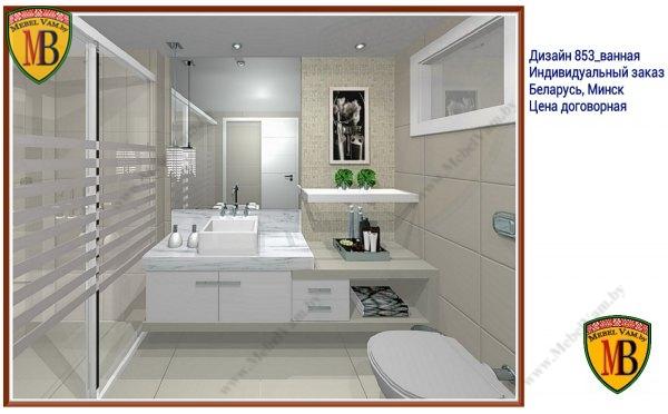 дизайн~765~ванная комната_минск_заказ