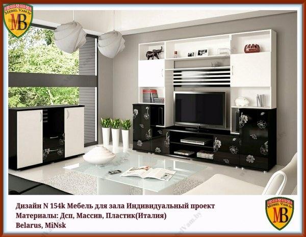 дизайн_стенки для гостиной_N654с_изготовление на заказ_страна происхождения_Беларусь_цена_договорная