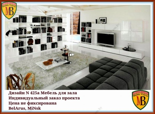 стенка для гостиной_69и_мебель индивидуальный проект