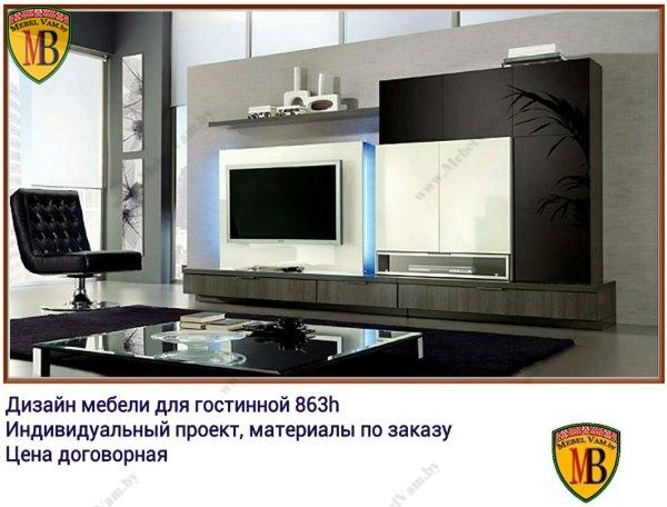 дизайн_265с_стенки_53_минск