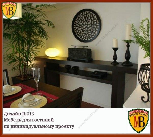 дизайн мебель для зала_99а