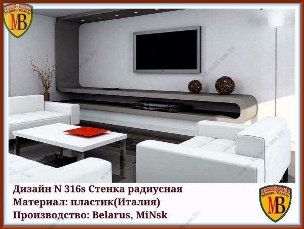 стенка для гостиной_874р_дизайн индивидуальный_миснк