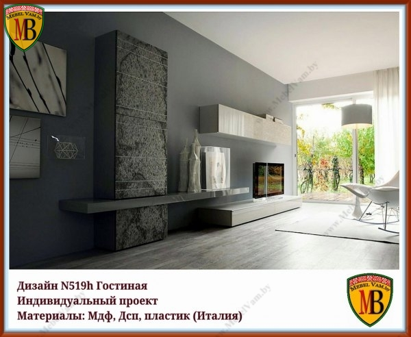 дизайн_стенки для гостиной_N236с_изготовление на заказ_страна происхождения_Беларусь_цена_договорная
