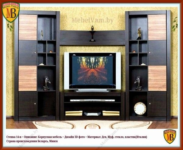 стенка для гостинной~74d~корпусная мебель~дизайн фото индивидуальный~Минск