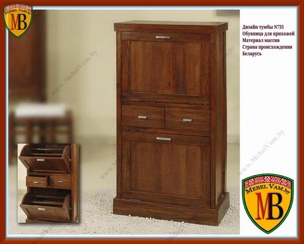 тумба_прихожая_624_дизайнерская_мебель под заказ_страна происхождения Беларусь