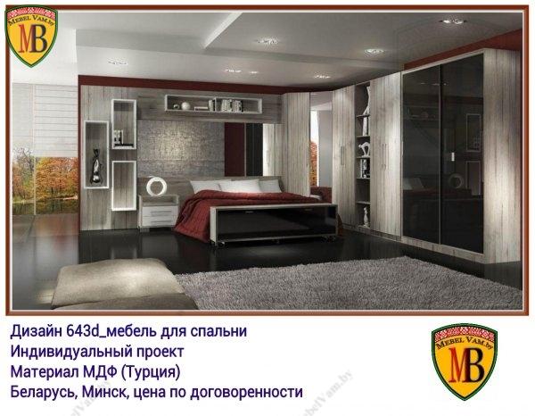 дизайн_543m_спальня_заказ_минск