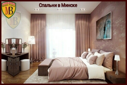 "СПАЛЬНИ_""НЕЖНАЯ РОЗА""~КРОВАТИ В МИНСКЕ"