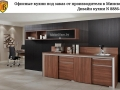 IMG_kuhni_dlya_ofisa_pod_zakaz_v_Minske_dizayn_inter'yera.jpg