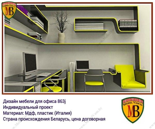 дизайн~894~офисная мебель_заказ_минск