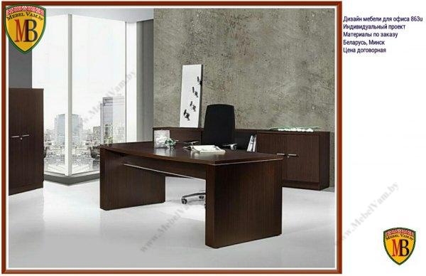 офисная мебель_дизайн N143_страна происхождения Беларусь_цена не фиксированная_материалы Германия