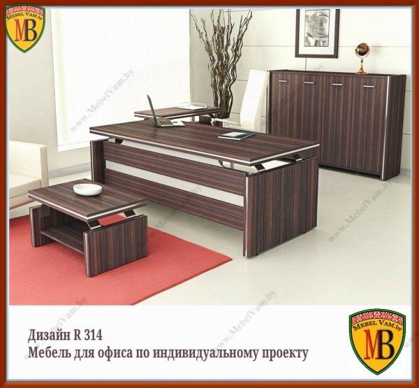 офисная мебель_дизайн N241а_страна происхождения Беларусь_цена не фиксированная_материалы Германия
