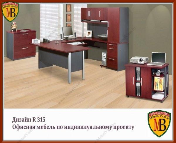 офисная мебель_дизайн_N243а_корпусные модули_страна происхождения Беларусь_цена не фиксированная_материалы Германия