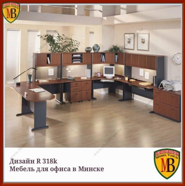 офисная мебель_дизайн_N244а_корпусные модули_страна происхождения Беларусь_цена не фиксированная_материалы Германия