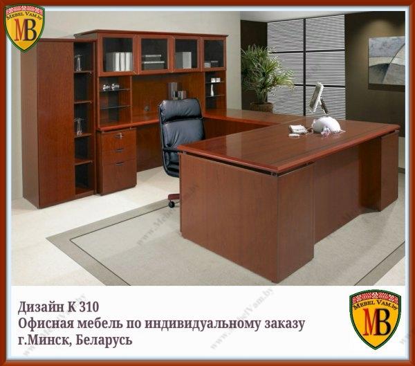 офисная мебель_дизайн N240а_страна происхождения Беларусь_цена не фиксированная_материалы Германия