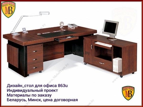 офисный_стол~581~минск_заказ_mebelvam