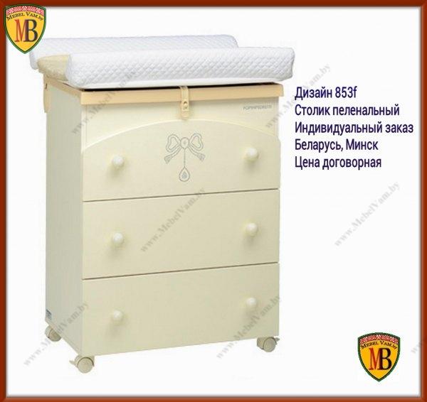 столик пеленальный_дизайн~584~заказ_минск