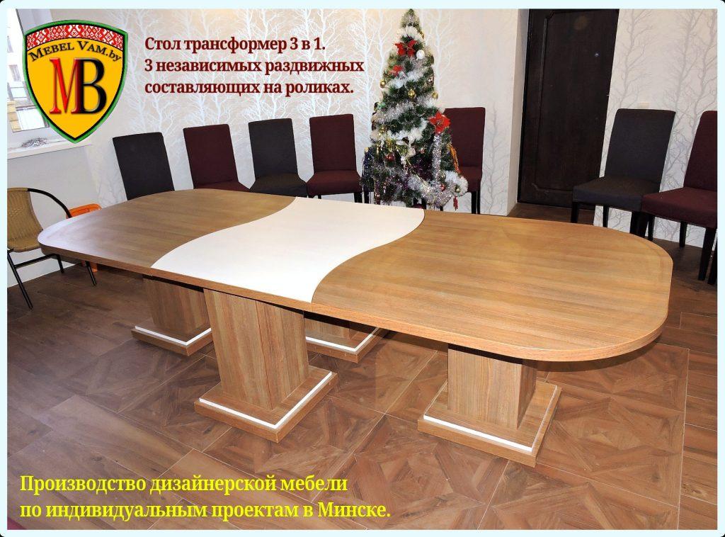 Стол трансформер для переговоров