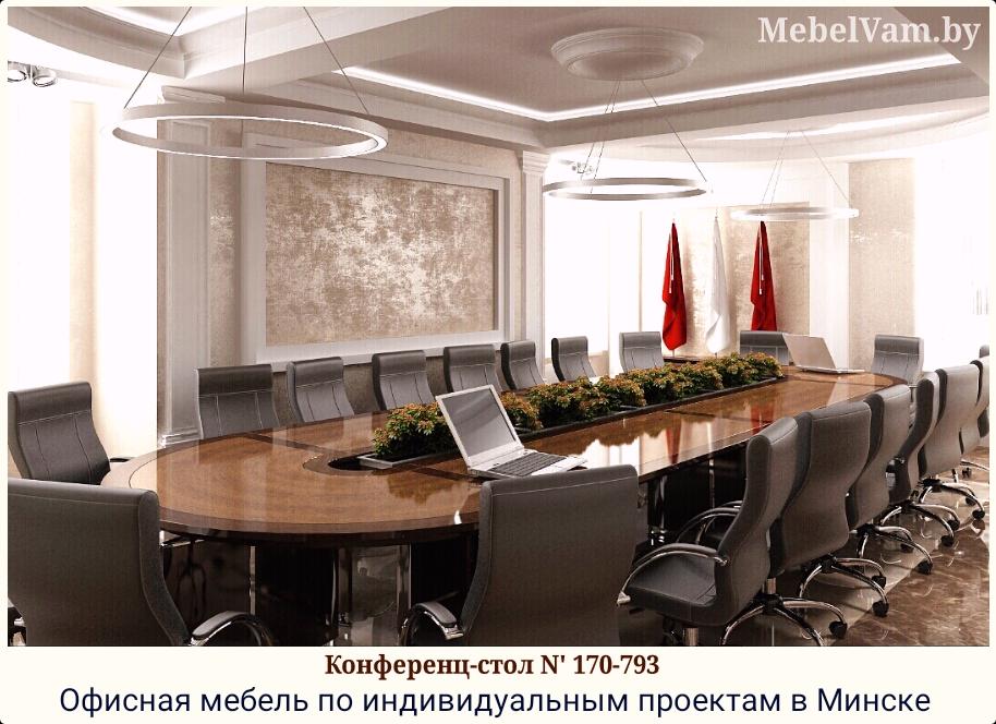 IMG_2016_minsk_10_konferenc_stol_ofisnaia_mebel_1