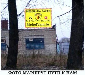 Контакты Маршрут МебельВам