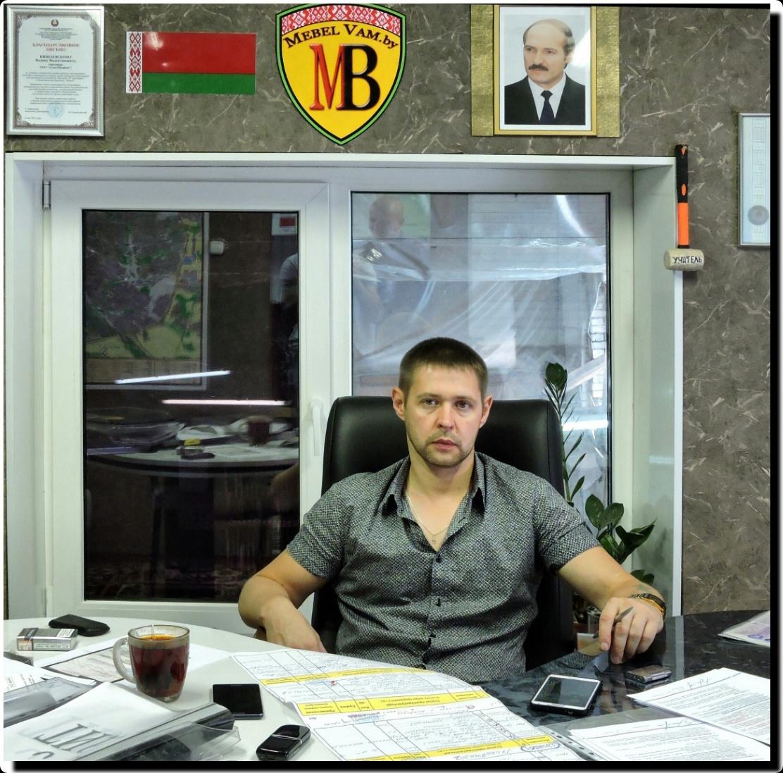 IMG_direktor_dizainer_mebel_vam_minsk_shpilevski
