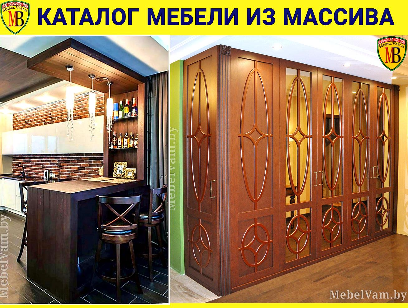 Каталог-Мебели-Минск