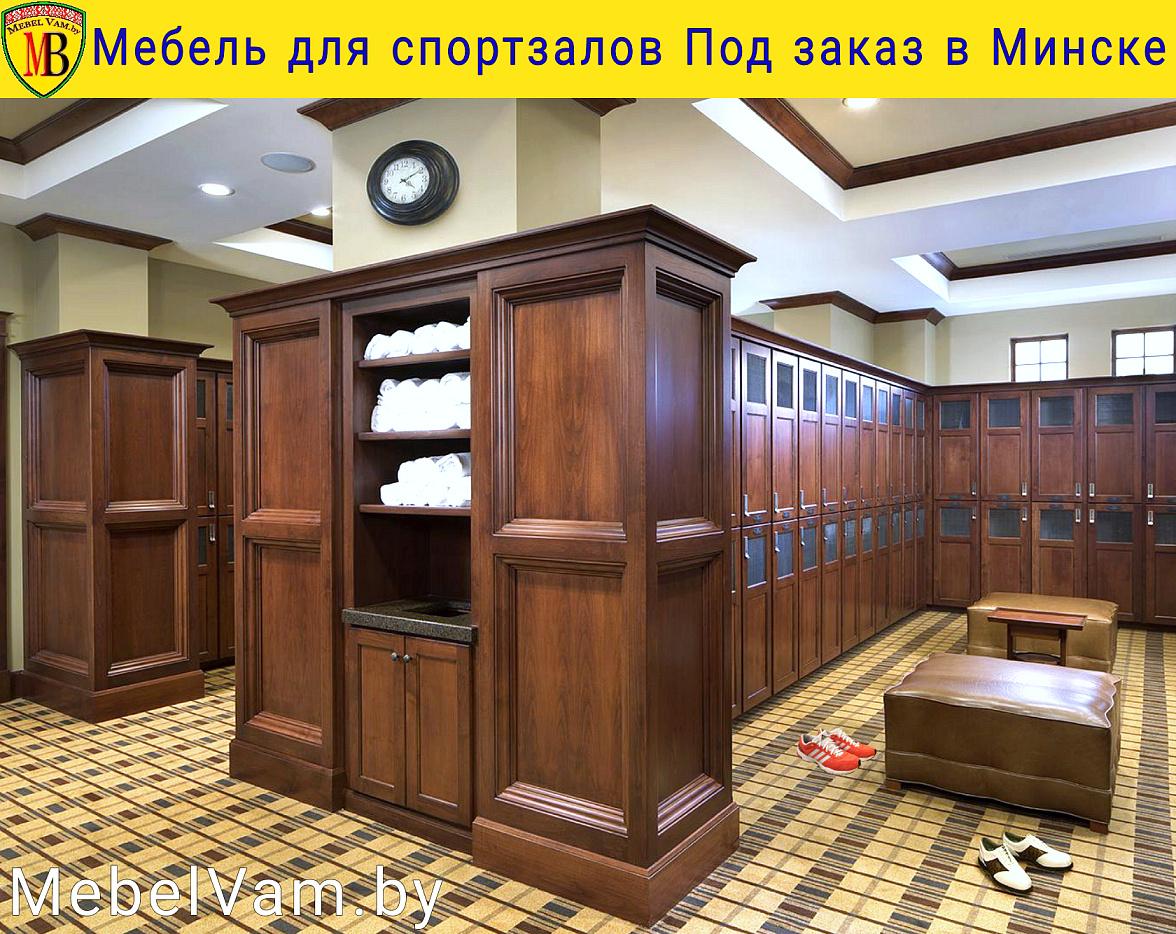 shkafy-dlia-sportivnyh-klubov