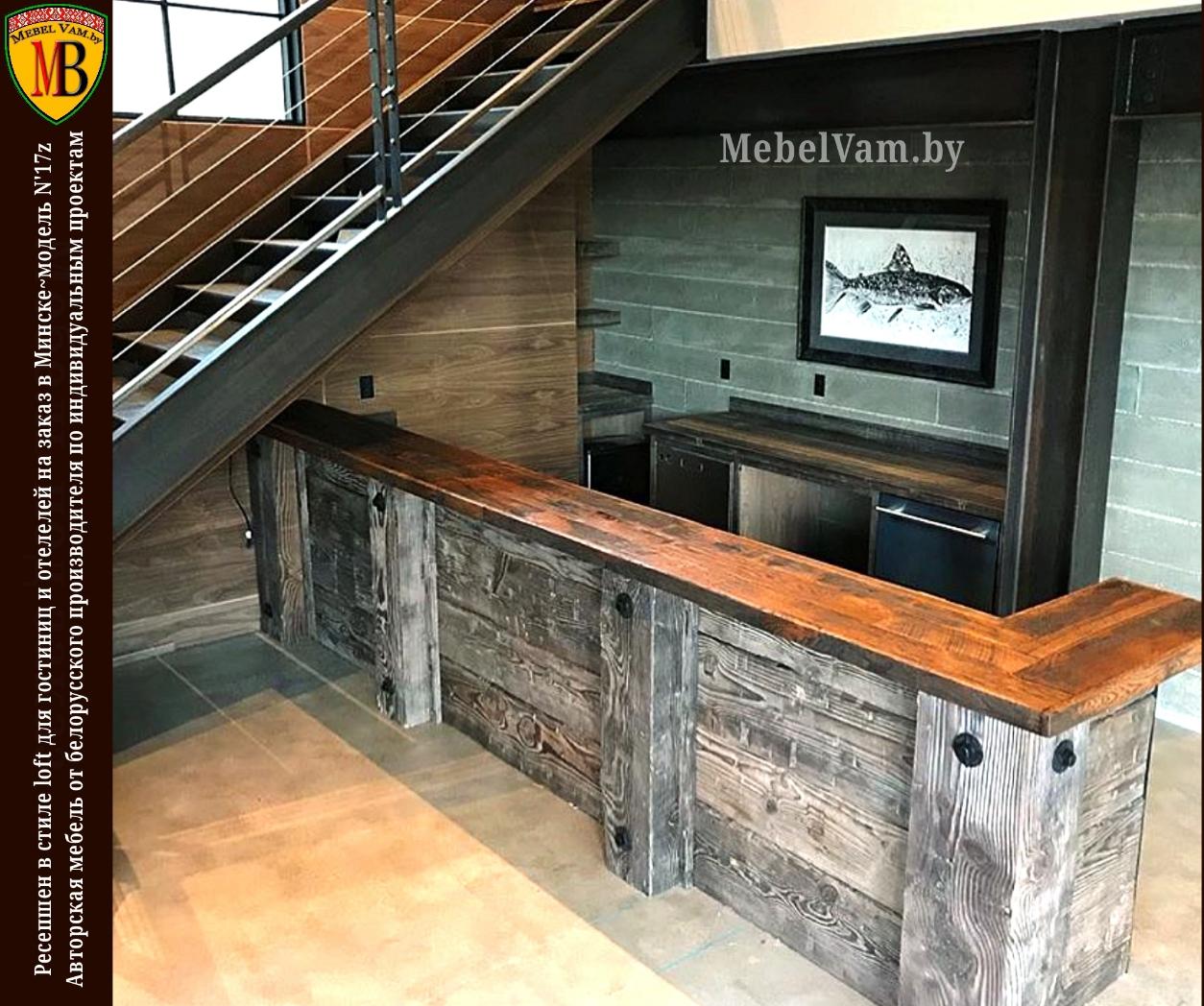 Ресепшен в стиле loft