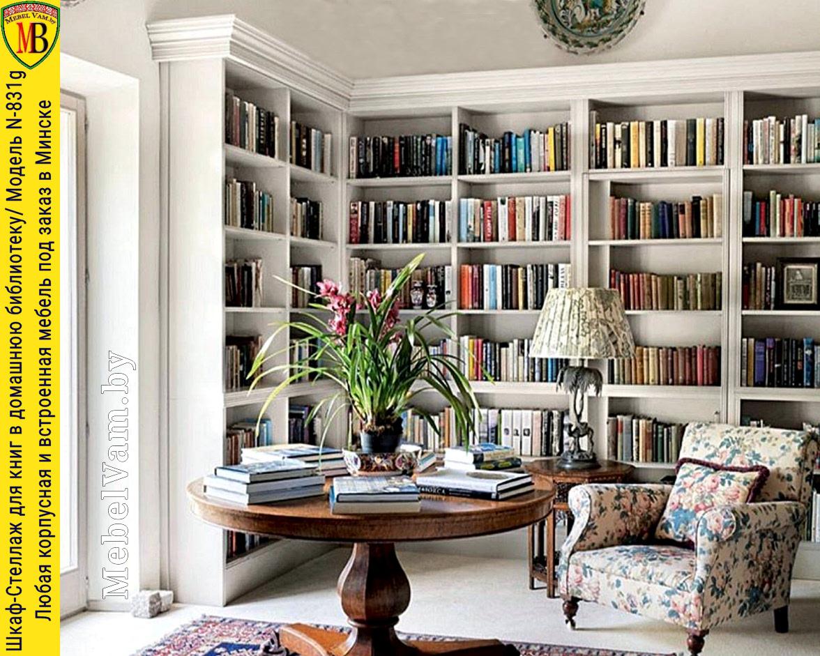 Шкаф-Стеллаж-Для книг