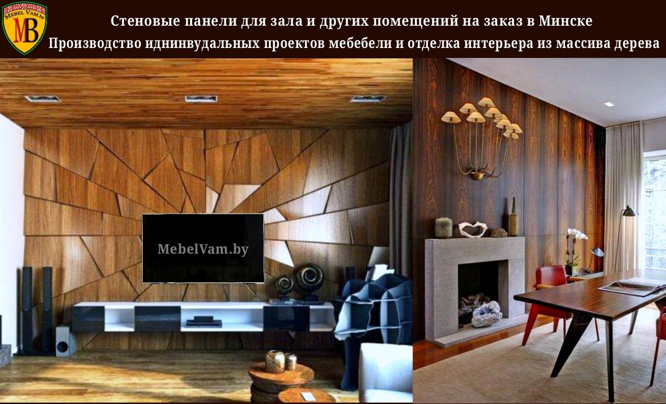 stenovye_paneli_minsk